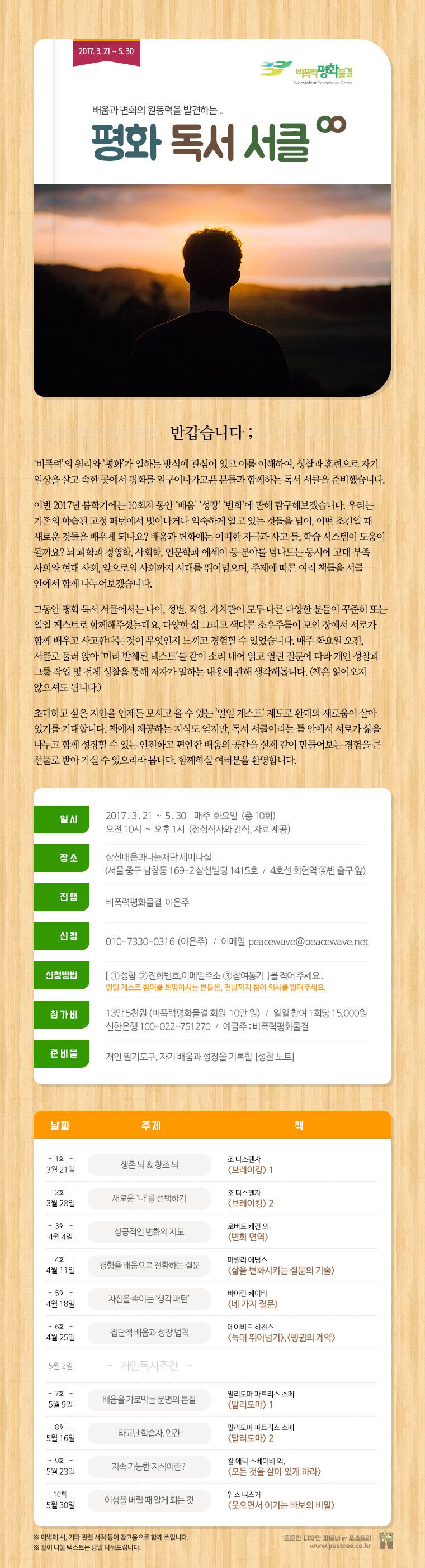 독서모임_20170201_v2